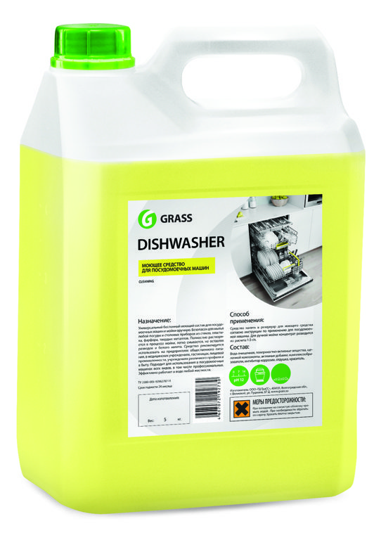 Dishwasher - trauku mazgāšanas līdzeklis trauku mazgājamajām mašīnām - 5 kg